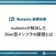 nutanixが解決した3tier型インフラの課題とは
