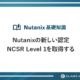 Nutanix の新しい認定 NCSR Level 1 を取得する