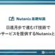 about-nutanix