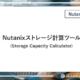 Nutanixストレージ計算ツール(Storage Capacity Calculator)