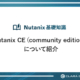 Nutanix CE(community edition)について紹介