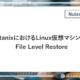 Nutanixにおける Linux仮想マシンでの File Level Restore