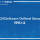 HCIのSoftware-Defined Storage技術とは