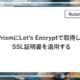 Prism に Let's Encrypt で取得したSSL証明書を適用する
