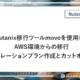 Nutanix 移行ツール move を使用したAWS環境からの移行-マイグレーションプラン作成とカットオーバー