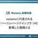 nutanixに代表されるハイパーコンバージドインフラ(HCI)が登場した経緯とは