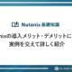 nutanixの導入メリット・デメリットについて実例を交えて詳しく紹介