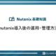 nutanix導入後の運用・管理方法