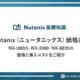 Nutanix(ニュータニックス)価格は?NX-1065S ・NX-3060・NX-6035の価格と導入コストをご紹介