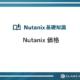 Nutanix 価格