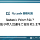 Nutanix Prismとは?機能や導入効果をご紹介致します。
