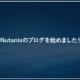 Nutanixのブログを始めました!