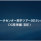 北海道データセンター見学ツアー2019レポート(2) DC見学編(初日)