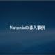 Nutanixの導入事例
