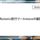 Nutanix 移行ツールmoveの展開