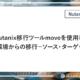 Nutanix移行ツールmoveを使用したAWS環境からの移行-ソース・ターゲット登録