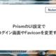 PrismのUI設定でログイン画面やFaviconを変更する