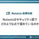nutanixはセキュリティ面でどのような点で優れているのか